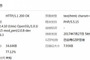Linux Apache环境开启Gzip网站压缩率70%以上