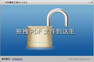 PDF解密工具分享