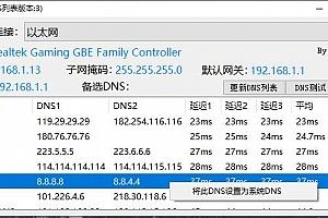DNS优选工具 v1.0_自动DNS优选