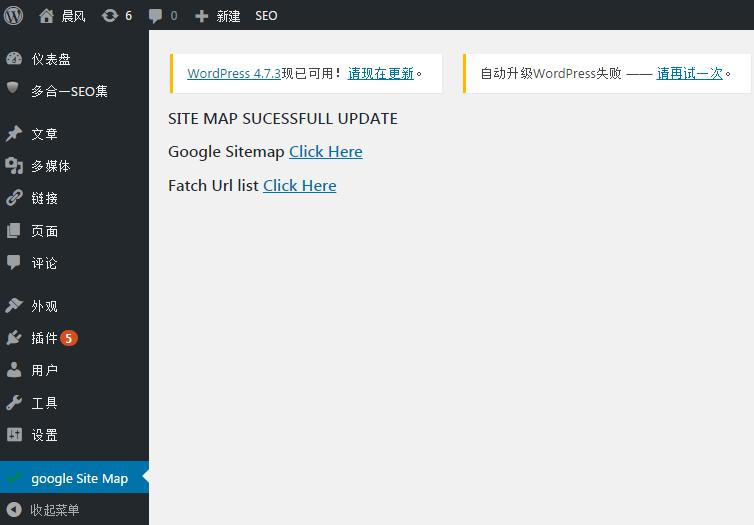 Sitemap插件
