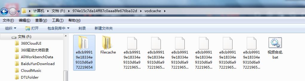 一键将腾讯视频缓存转MP4文件