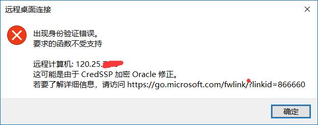 win10远程桌面身份验证错误可能由于CredSSP加密Oracle修正