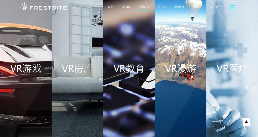 VR虚拟现实网络科技网站模板整站