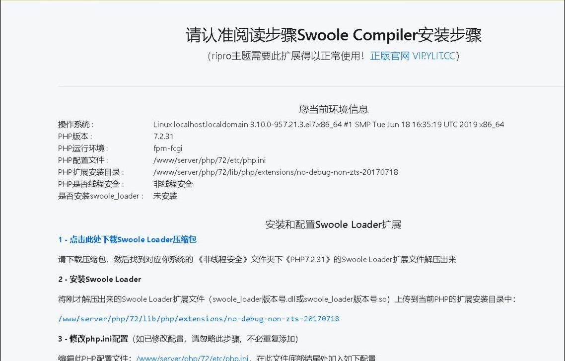 Swoole Compiler安装步骤