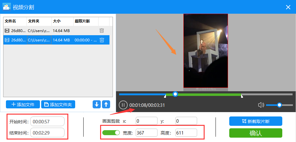 迅捷视频格式转换器破解版下载