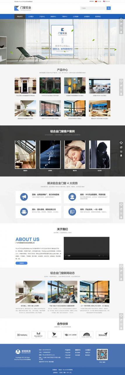 中英双语响应式模板科技企业网站PbootCMS模板