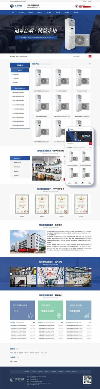 响应式营销型机械设备网站模板PbootCMS模板