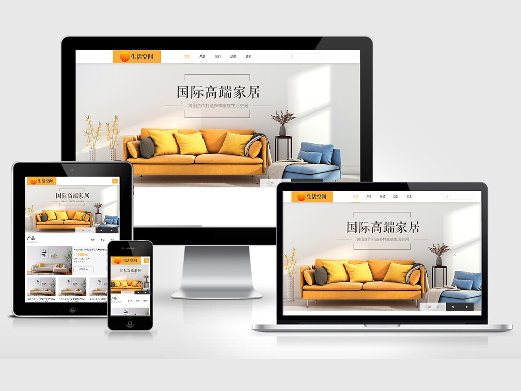 响应式家居生活网站模板PbootCMS模板