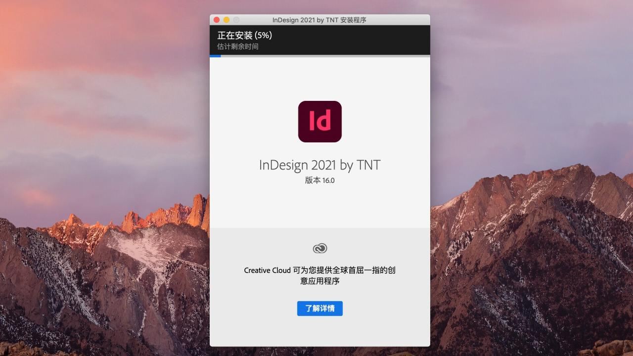 Indesign 2021 for Mac(id2021中文破解版)