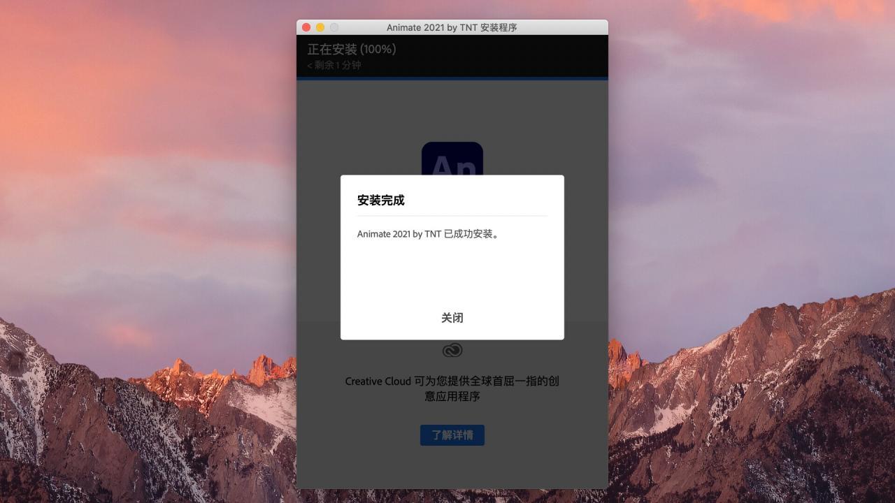 Animate 2021 for Mac中文版Mac二维动画制作软件免费下载