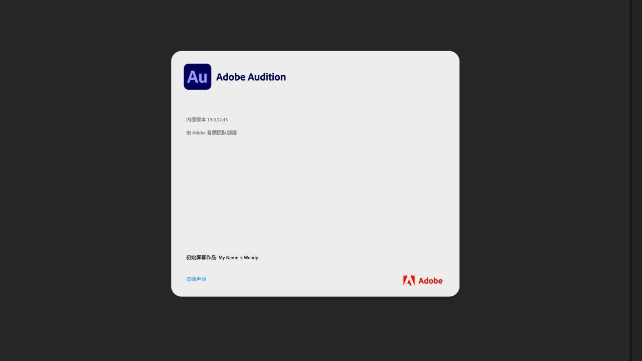 Audition 2020 for Mac Au中文版免费下载