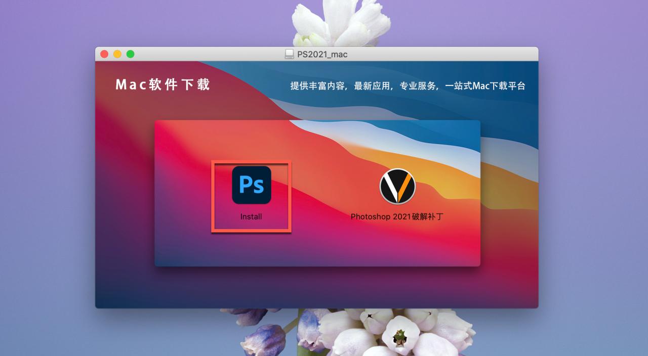 Photoshop 2021 for mac PS 2021中文正式版免费下载