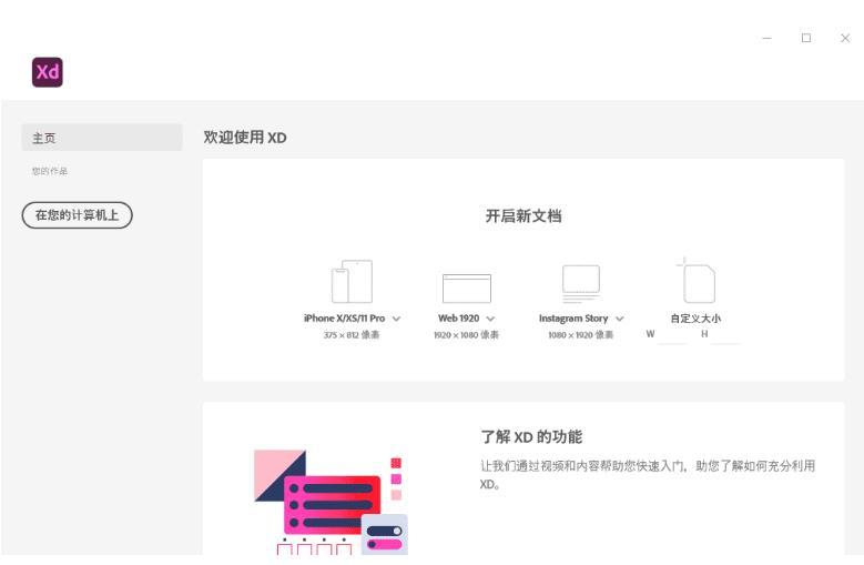Adobe XD2020中文直装版
