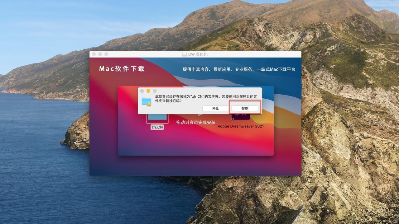 Dreamweaver 2021 for Mac(dw 2021) 中文汉化破解版