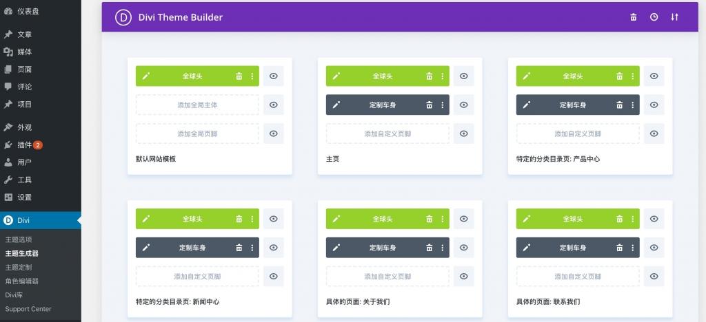 Divi主题最新中文深度汉化Wordprees企业主题【正版KEY】