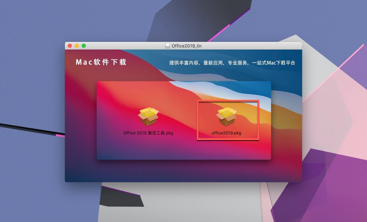 Microsoft  office2019 for mac中文破解版下载自定义安装